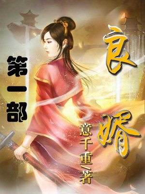 cover image of 良婿