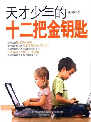 cover image of 天才少年的十二把金钥匙