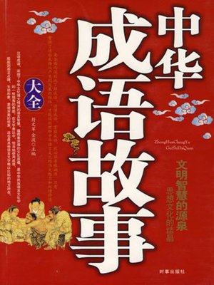 cover image of 中华成语故事大全 (Tales of Chinese Idioms)