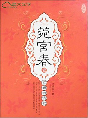 cover image of 菀宫春
