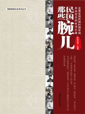 cover image of 民国那些腕儿—民国军阀 (Unique Power: Warlords of Republic of China)