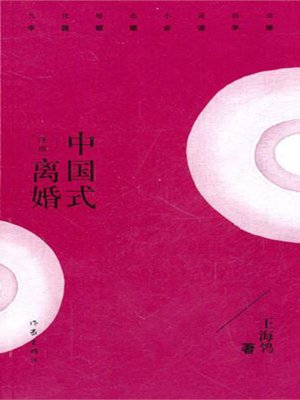 cover image of 中国式离婚 (Divorce in the Chinese Way)