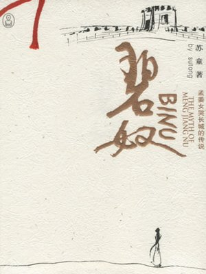 cover image of 碧奴 (Slave Bee)