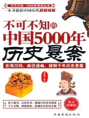 cover image of 不可不知的中国5000年历史悬案