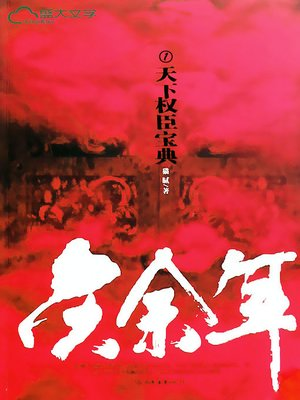 cover image of 庆余年(1)