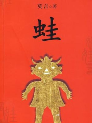 cover image of 蛙 (Frogs)