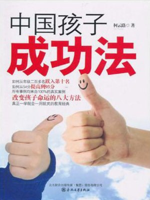 cover image of 中国孩子成功法