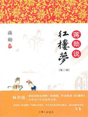 cover image of 蒋勋说红楼梦 第二辑 (Fan Cheung on Dream of the Red Mansions: Column 2)