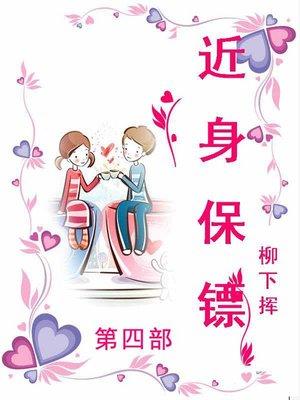 cover image of 近身保镖