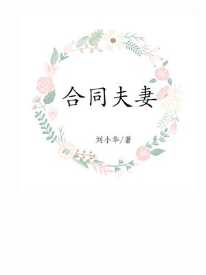 cover image of 合同夫妻(Husband and wife)