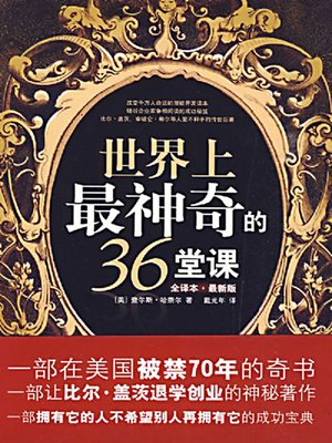 cover image of 世界上最神奇的36堂课 (36 the Most Miraculous Courses in the World)
