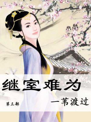 cover image of 继室难为