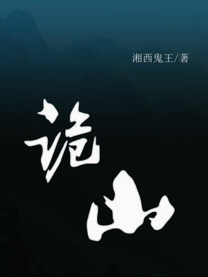 cover image of 诡山 (Devil's mountain)