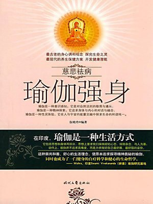 cover image of 瑜伽强身 (Stay Healthy with Yoga)