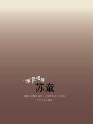 cover image of 垂杨柳 (Willow)