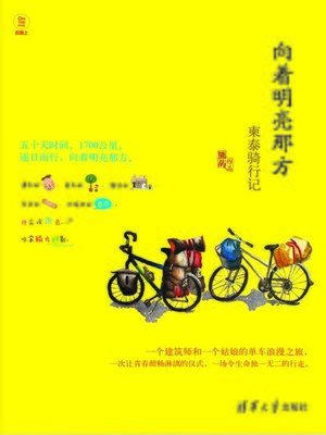 cover image of 向着明亮那方——柬泰骑行记 (Cycling in Thailand and Kampuchea)