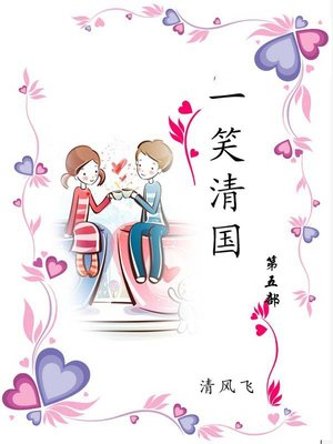 cover image of 一笑清国