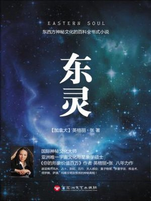 cover image of 东灵