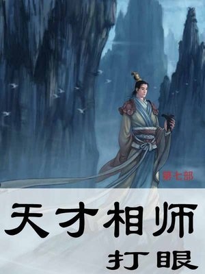 cover image of 天才相师