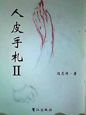 cover image of 人皮手札Ⅱ (A Personal Letter on Human Skin ?)