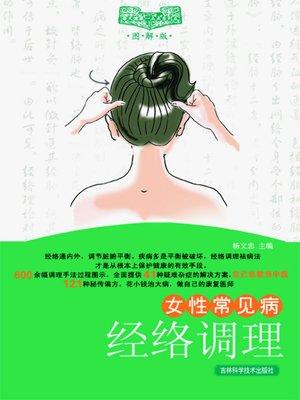 cover image of 蔬菜是最好的的美容师