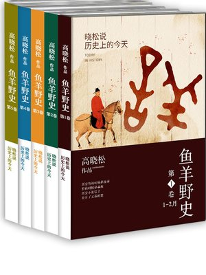 cover image of 鱼羊野史.第1-5卷合集