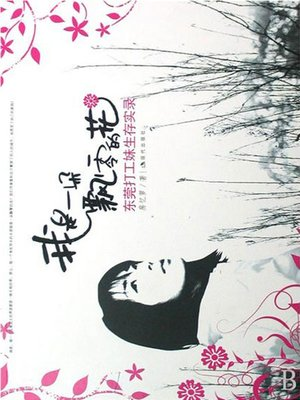 cover image of 我是一朵飘零的花