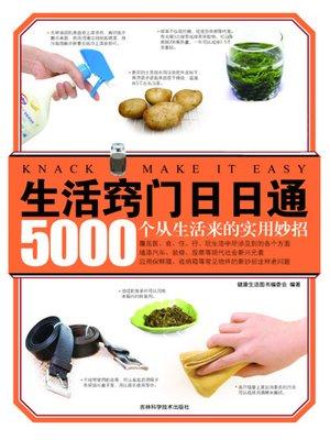 cover image of 生活窍门日日通