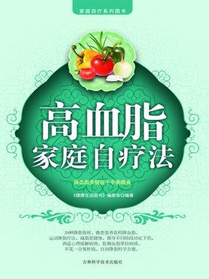 cover image of 高血脂家庭自疗法