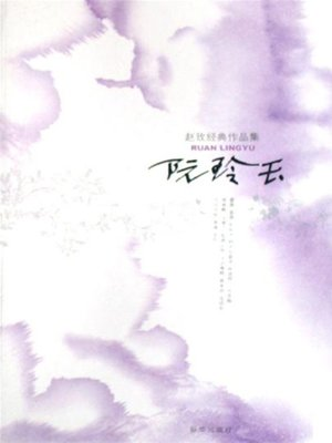cover image of 阮玲玉 (Center Stage)