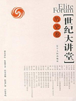 cover image of 世纪大讲堂:历史卷 (Centennial Auditorium: History)