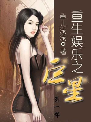 cover image of 娱乐重生之巨星