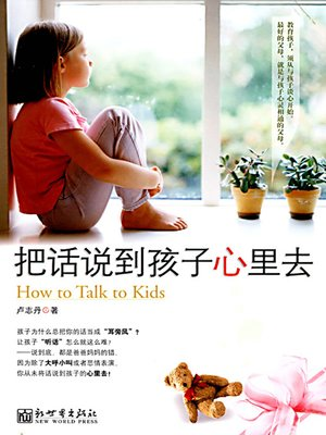 cover image of 把话说到孩子心里去 (How to Talk to Kids)