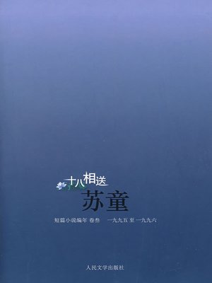 cover image of 十八相送 (Selection of Short Norvels by Su Tong (2))