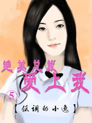 cover image of 绝美总裁爱上我5