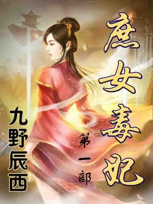 cover image of 庶女毒妃