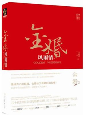 cover image of 金婚风雨情