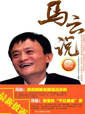 cover image of 马云说