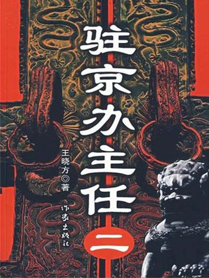 cover image of 驻京办主任二