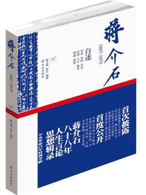 cover image of 蒋介石:1887-1975(下册)
