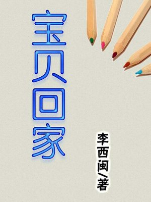 cover image of 宝贝回家