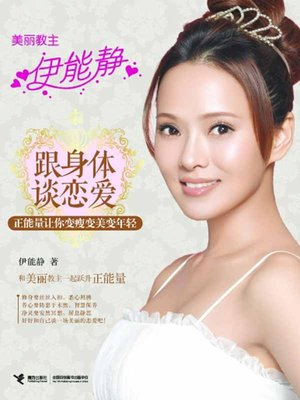 cover image of 跟身体谈恋爱:正能量让你变瘦变美变年轻(Thinner, younger and more attractive: fall in love with your body)