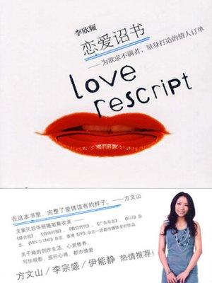 cover image of 恋爱诏书 (Edict of Love)