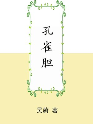 cover image of 孔雀胆 (Peacock gallbladder)