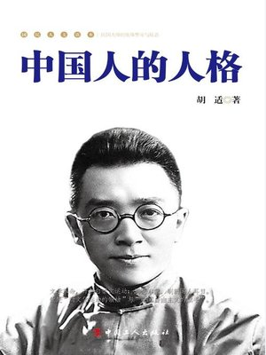 cover image of 中国人的人格 (Chinese Personality)