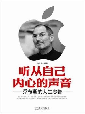 cover image of 听从自己内心的声音:乔布斯的人生忠告 (Listen to Your Heart: Life Advice from Steve Jobs)
