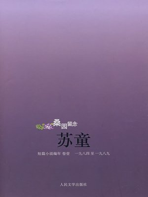 cover image of 桑园留念 (Selection of Short Novels by Su Tong (1))