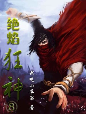 cover image of 绝焰狂神8