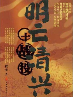 cover image of 明亡清兴十战役 (The 10 Crucial Battles Changing Ming to Qing Dynasty)