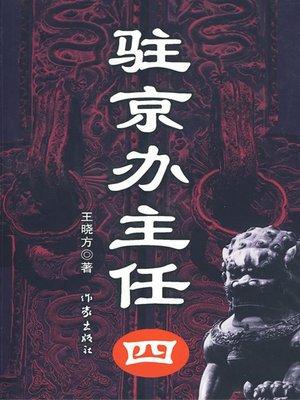 cover image of 驻京办主任四